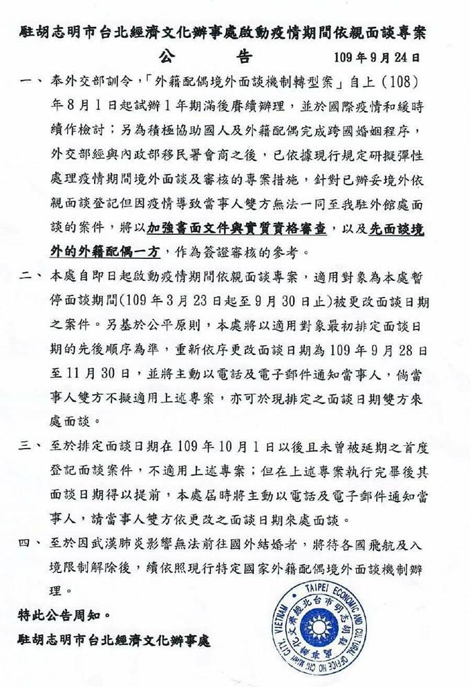 越南新娘因為疫情不能面談不能來台灣!?已有解決辦法!