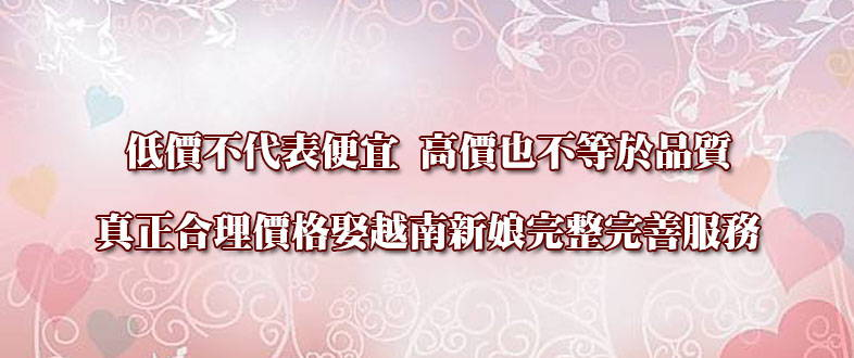 真正合理價格娶越南新娘完整完善服務