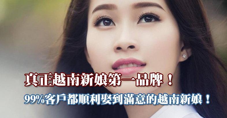 越南新娘第一品牌,99%客戶都順利娶到滿意的越南新娘