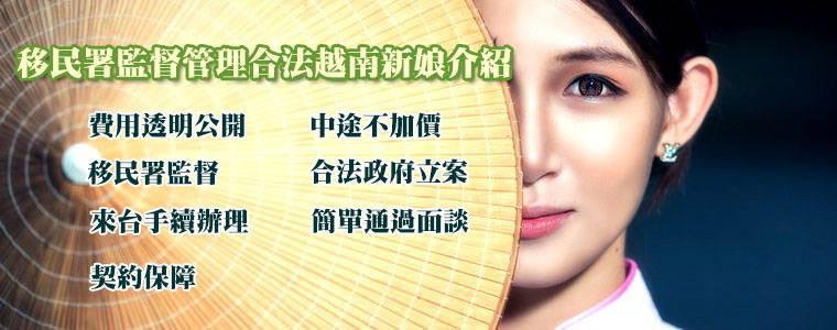 移民署監督管理合法越南新娘介紹