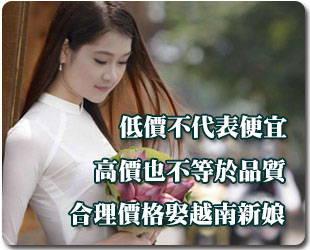合理價格娶越南新娘完整完善服務