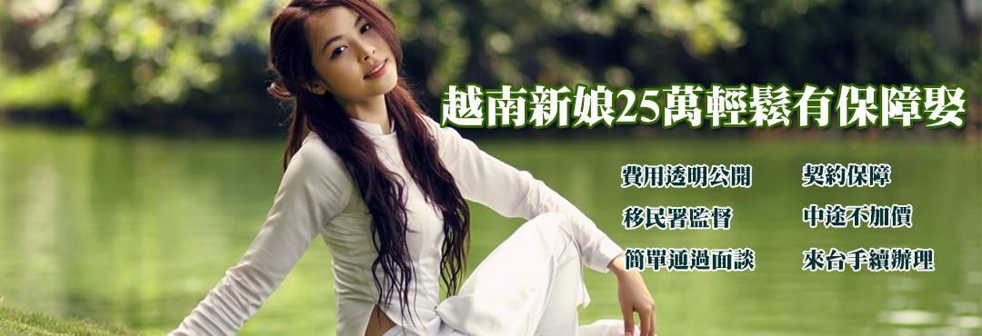 越南新娘25萬輕鬆有保障娶!