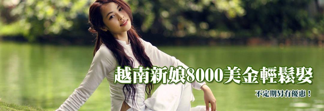越南新娘8,000美金輕鬆簡單娶!