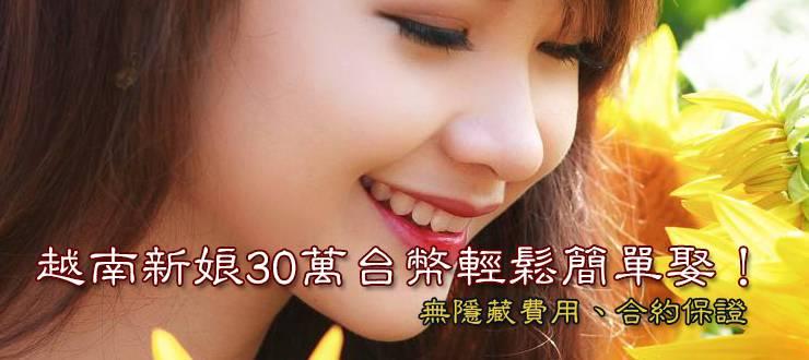 越南新娘30萬台幣輕鬆簡單娶!(無隱藏費用、合約保證)