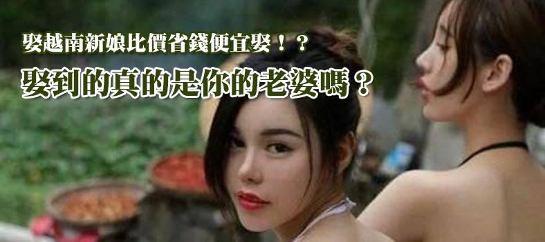 娶越南新娘比價省錢便宜娶!?娶到的真的是你的老婆嗎?