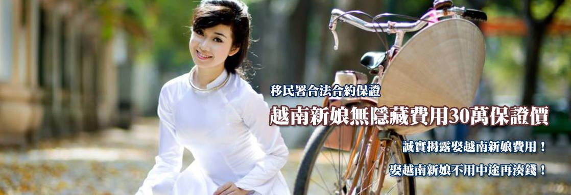 越南新娘無隱藏費用30萬保證價