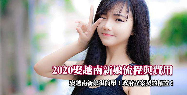 2020娶越南新娘流程與費用