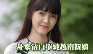 身家清白單純越南新娘介紹