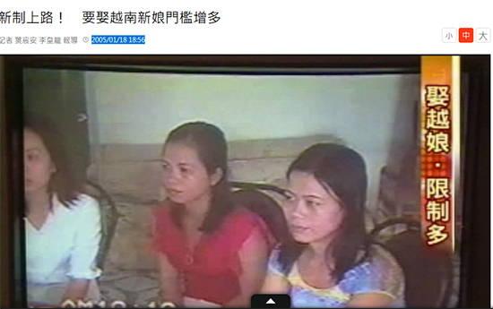 2018娶越南新娘新制!?