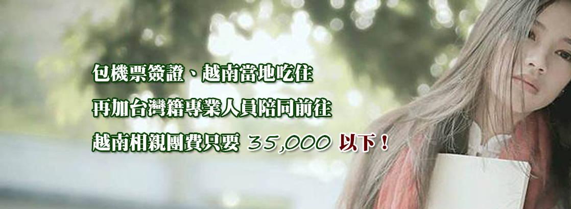 越南相親包機票簽證吃住再加台籍工作人員陪同只要3.5萬!