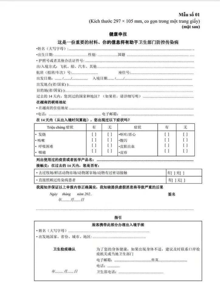 武漢肺炎疫情漫延下的越南入境健康申報單