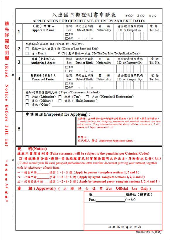 到越南相親最好先準備好出入境證明帶在身上!