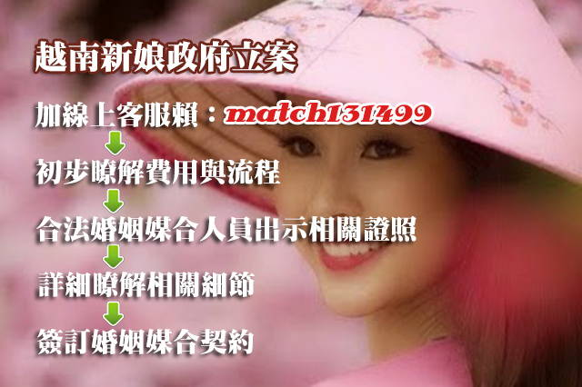 越南新娘政府立案移民署許可字號與名稱