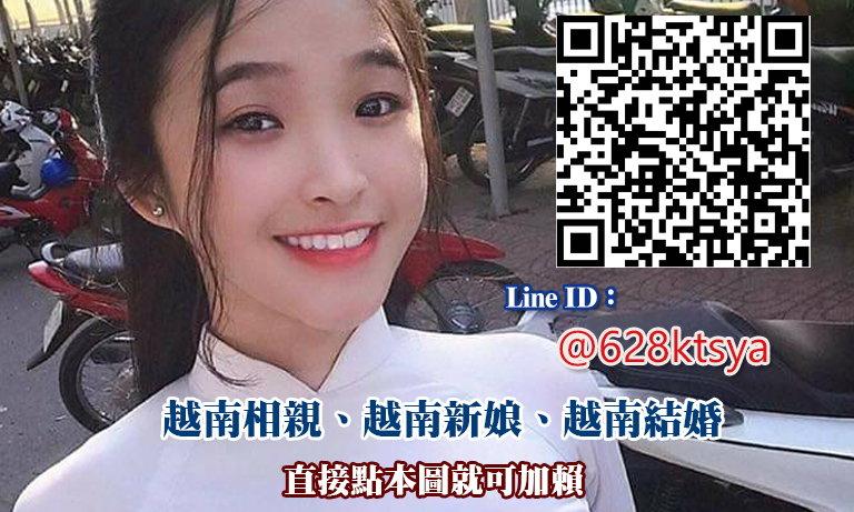 越南相親、越南新娘、越南結婚聯絡諮詢