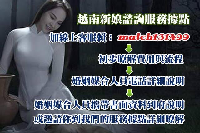 新竹台中台南高雄等越南新娘諮詢服務據點