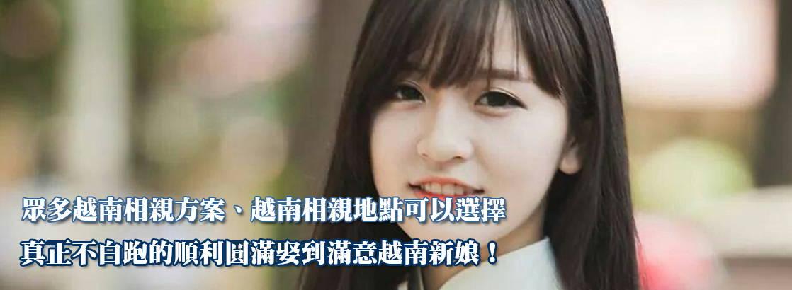 眾多越南相親方案、越南相親地點更容易順利娶到滿意的越南新娘!