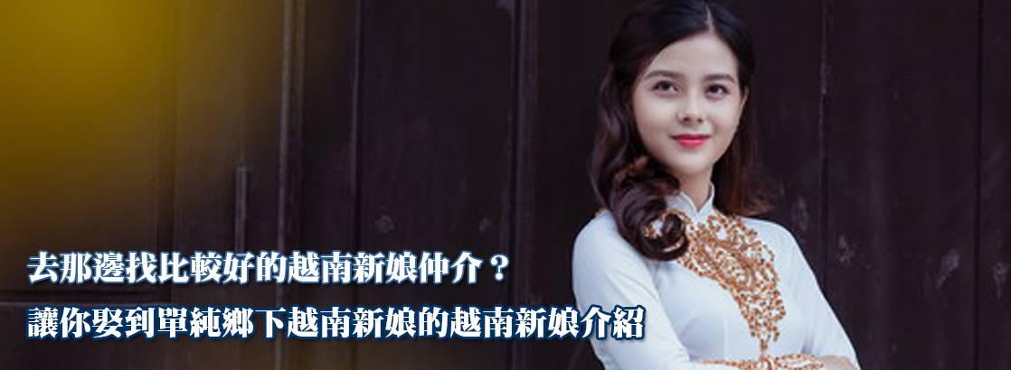 去那邊找比較好的越南新娘仲介?讓你娶到單純鄉下越南新娘的越南新娘介紹