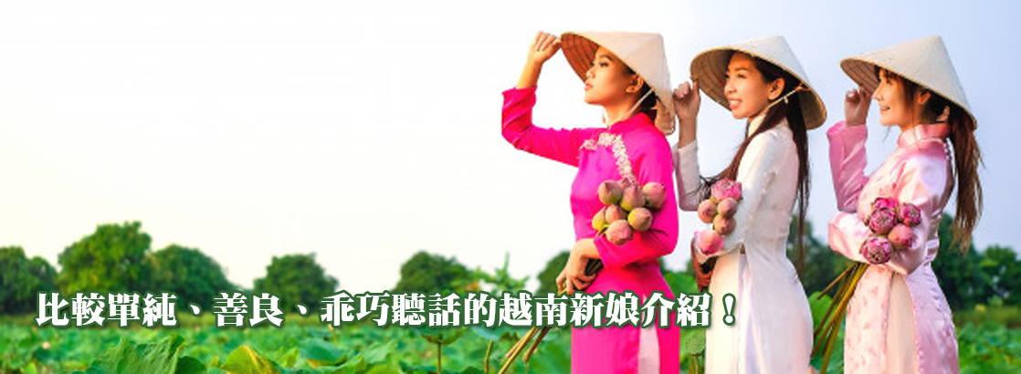 讓你在2021年娶到比較單純善良的越南新娘!