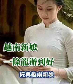 越南新娘一條龍辦到好