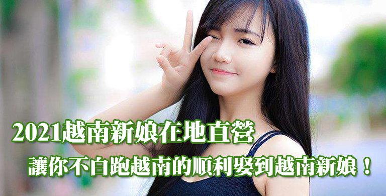 2021越南新娘在地直營讓你不白跑越南的順利娶到越南新娘!